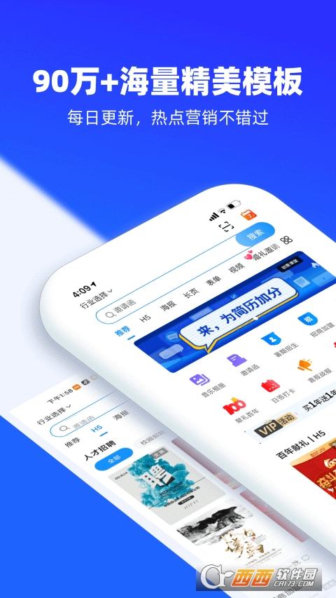 易企秀设计app 4.36.0最新版