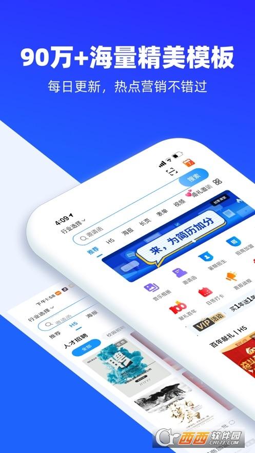 易企秀app v4.33.0 ios版