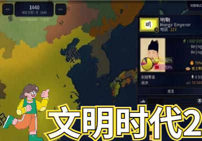 文明时代2下载_文明时代2中文版/安卓版/_文明时代2手游合集下载