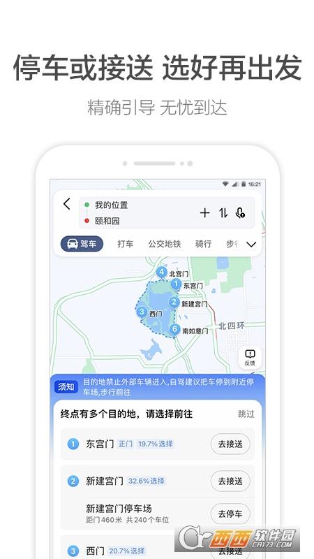 高德打车app v11.01.2.2856 官方安卓版