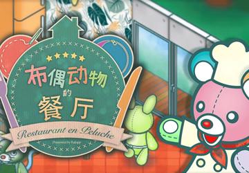 布偶动物的餐厅_布偶动物的餐厅内测/官方游戏下载