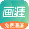 画涯app