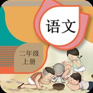 二年级上册语文辅导app