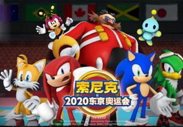 索尼克在2020东京奥运会_索尼克在2020东京奥运会下载