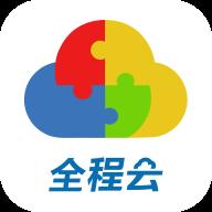 全程云v1.1.9安卓版