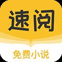 速阅小说app最新版