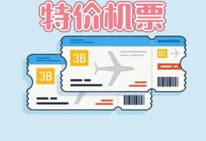 特价机票查询_特价机票推荐/排行_特价机票app下载
