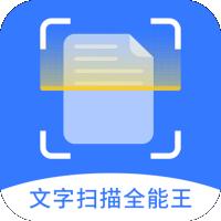 文字全能扫描王v1.0.0安卓版