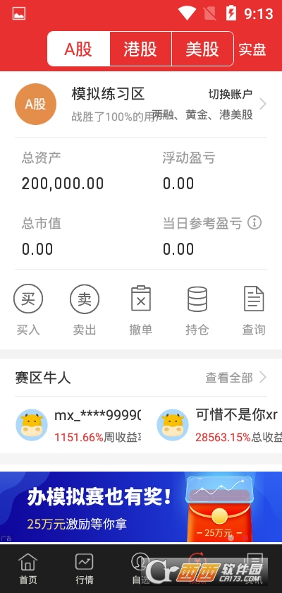 同花顺模拟炒股手机版app V9.87.20安卓版