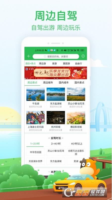 途牛旅游 V10.56.0 官方版