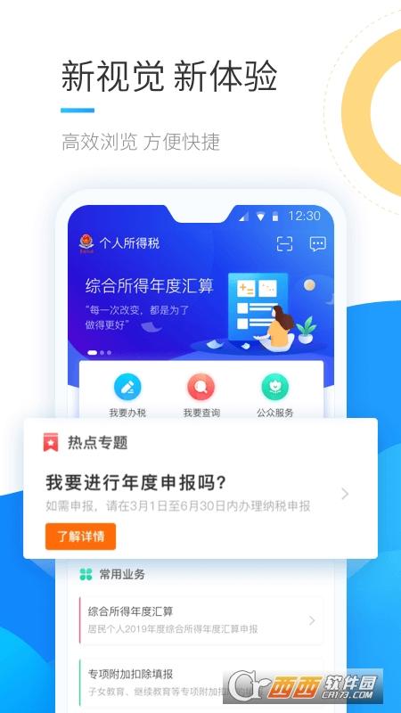 个人所得税app最新版 V1.6.8