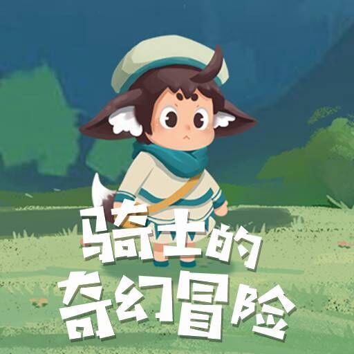 骑士的奇幻冒险九游版v1.0.0安卓版