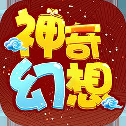 神奇幻想手游安卓版v1.3.0