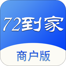 72到家商家版app