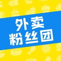 外卖粉丝团app