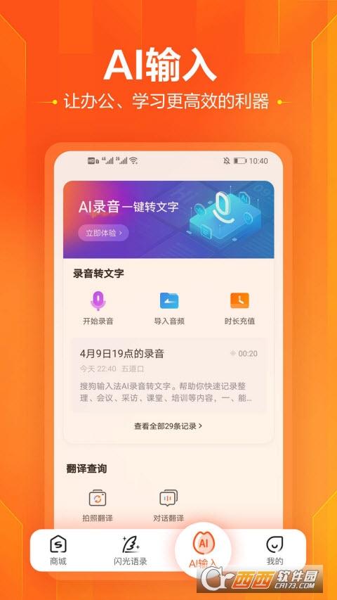 搜狗�入法 V10.30 官方正式版