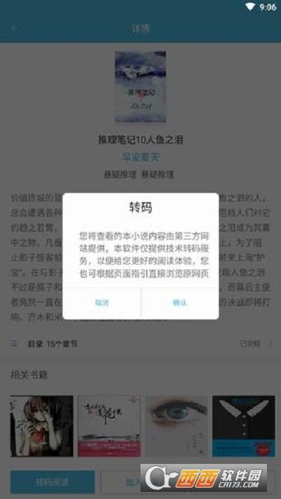 txt小说阅读器app安卓 v2.2.8