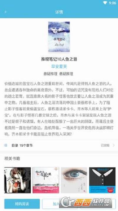 txt小说阅读器app安卓