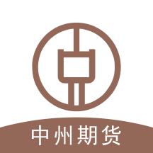 中州期货(支持IPV6和看穿式)V5.4.5.0安卓版