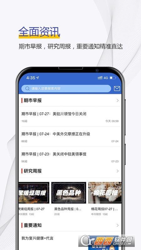中州期货(支持IPV6和看穿式) V5.4.5.0安卓版