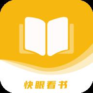 快眼看书免费小说阅读