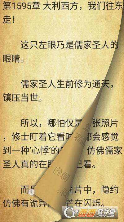 爬小说(打开免费阅读软件) V3.4.3安卓版