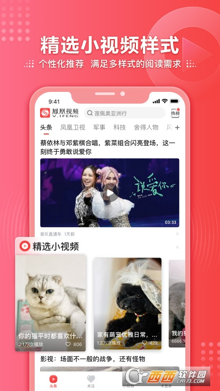 凤凰视频 V7.30.3 安卓版