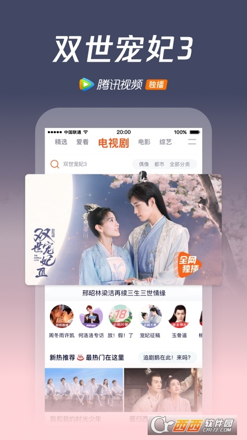 iPhone腾讯视频 v8.3.90 官方正式版