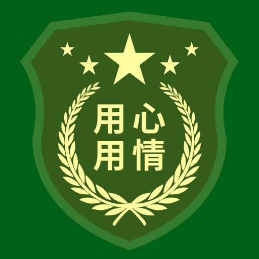 言立信退役军人服务通app