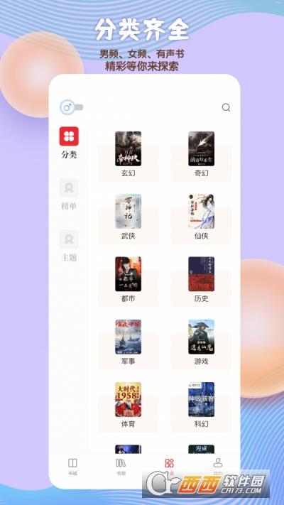 读书阁app(简约阅读) v1.9.9安卓版