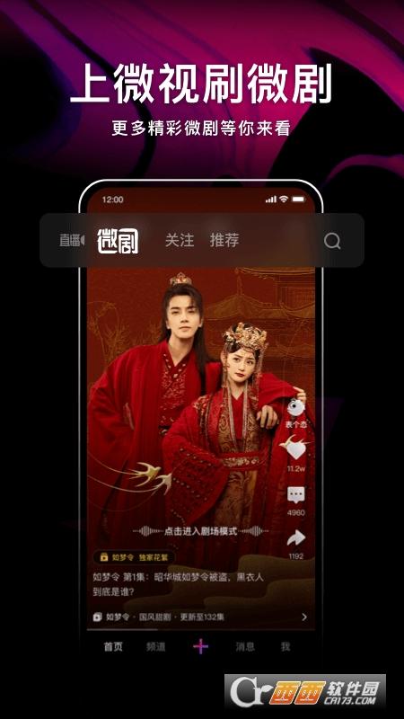 腾讯微视app 8.30.0.588 官方安卓版