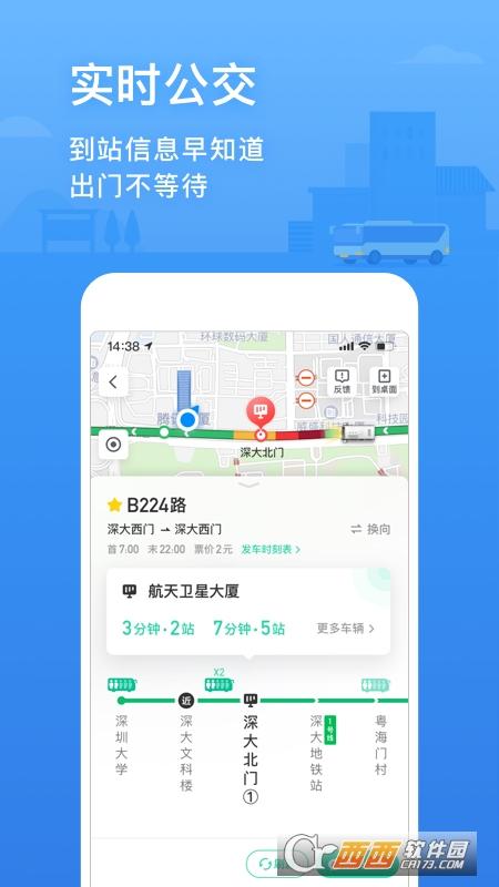 腾讯地图安卓版 V9.12.0 官方最新版