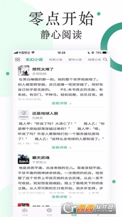 咸鱼小说阅读客户端app v1.1.1安卓版