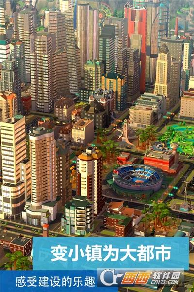 模拟城市我是市长野生世界版