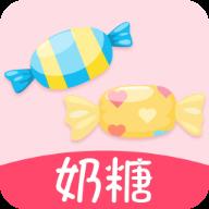 奶糖社交app