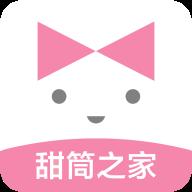 甜筒之家app