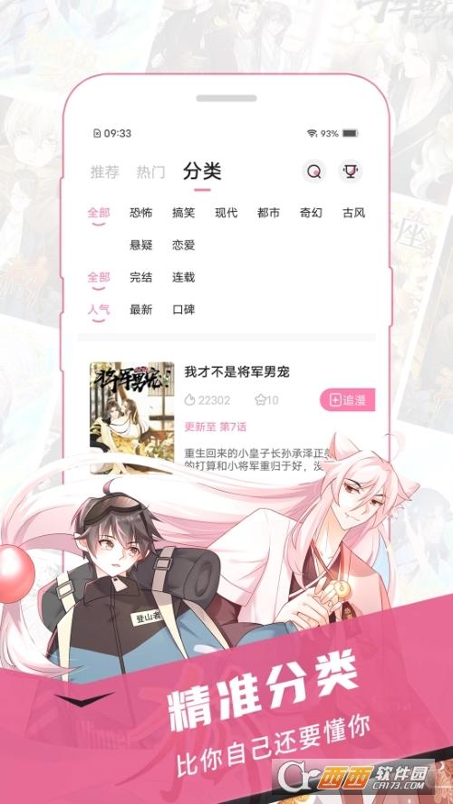 樱花漫画app安卓 v1.0.0 手机版