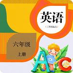 小学英语六年级上册app
