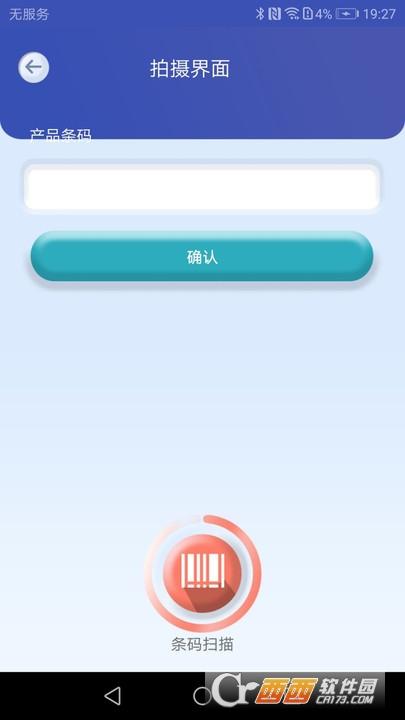 互立拍app 1.0安卓版