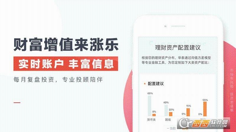 �A泰�C券�q�坟�富通手�C版 V7.8.9 安卓版