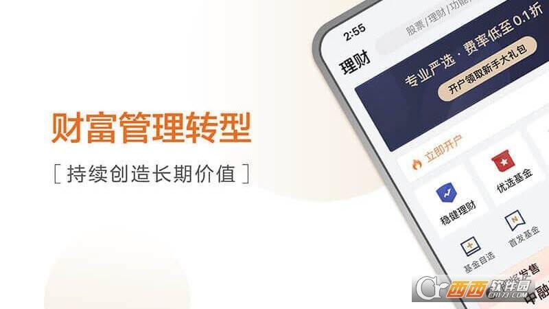 天风高财生最新版 V5.3.1 安卓版
