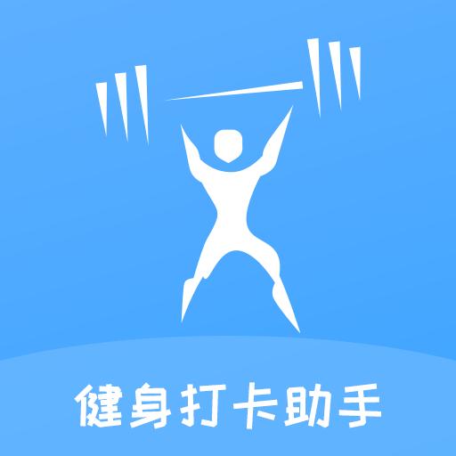健身打卡助手app
