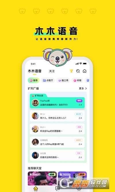 木木语音app v1.1.37安卓版