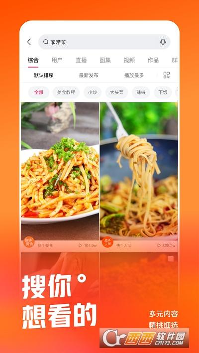 快手看奥运版app v9.6.10.20555安卓版