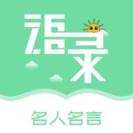 名人名言心情语录app1.0安卓版