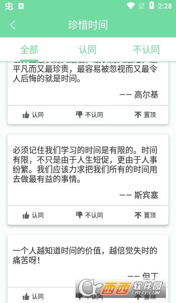 名人名言心情语录app 1.0安卓版