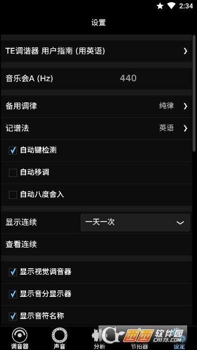 TE调音大师TonalEnergy v1.9.3 安卓版