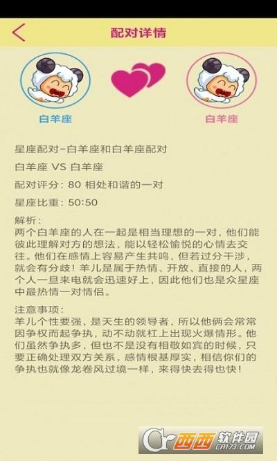 星梦缘app 1.0安卓版