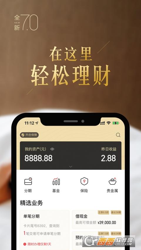 中信银行动卡空间 V7.1.9 安卓版