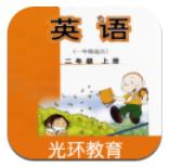 外研英语二年级上点读app